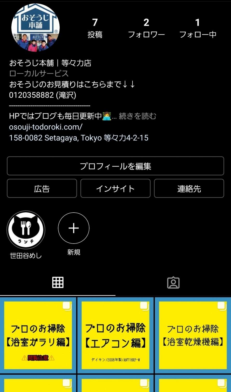 Screenshot_20210430-171538_Instagram